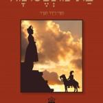 בת מונטסומה / הוצאה מחודשת לספרו הקלאסי של הנרי רידר הגרד