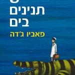 יש תנינים בים – סיפורו האמיתי של אנאיאטולה אכברי