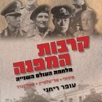 קרבות המפנה במלחמת העולם השנייה