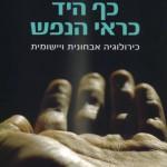 כף היד כראי הנפש מאת תלמה בריל