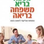מטבח בריא — משפחה בריאה