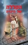 """""""הקללה של הינדה"""" – רומן קסום ומפתיע"""