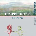 """""""לרקוד בשניים"""" ספר חדש על שילובו של ילד אוטיסט בגן ילדים רגיל"""