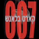 קארט בלאנש 007 מאת ג'פרי דיבר