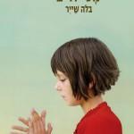 מָט ילדים – ספר בכורה בשל להפליא מאת בלה שַׁייֶר