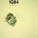 יצירת הענק של הרוקי מורקמי – 1Q84