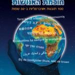 פתגמי העולם – חוכמת האנושות