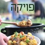 ספר בישול ייחודי – פויקה