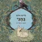 במבי ספרו של פליקס זאלטן במהדורה מחודשת (תרגום של מיכאל דק)