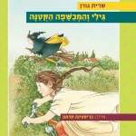 גילי והמכשפה הקטנה – ספר פנטזיה לילדים מאת שרית גורן