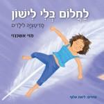 לחלום בלי לישון – מדיטציה לילדים / מאת מזי אשכנזי