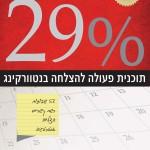 29% תכנית פעולה להצלחה בנטוורקינג מאת איוון ר.מייזנר