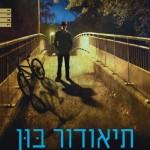 """הרפתקאות מתח לנוער: תיאודור בון """"החטיפה"""" מאת ג'ון גרישם"""