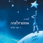 לשוחרי האסטרולוגיה בישראל: לומדים אסטרולוגיה עם מגי אדם