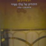 """""""היהודים של מלך ספרד"""" 1509-1669 מאת פרופ' ז'אן פרדריק שוב"""