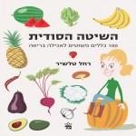 השיטה הסודית מאת רחל טלשיר – 100 כללים פשוטים לאכילה בריאה