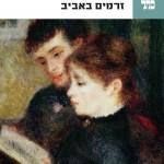 """תרגום חדש ל""""זרמים באביב"""" מאת איוואן טורגנייב"""
