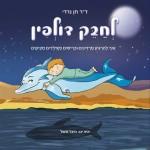 """ביקור בית עם הסופר ד""""ר חן נרדי: לחבק דולפין: ספר של מסע והתפתחות המסייע לילד"""