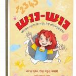 ביקור בית עם הסופר אושי גרוס: נוש-נוש הרפתקאותיה של ילדה מצחיקה