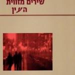 ביקור בית עם המשורר שמעון רוזנברג: שירים מזווית העין