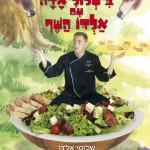 """""""בישלוליאדה עם אלדו השף""""– ספר בישול להורים ולילדים"""