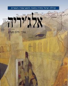 ספר חדש על הקהילה היהודית באלג'יריה, בהוצאת מכון בן-צבי