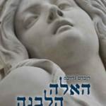האלה הלבנה: דקדוק היסטורי של מיתוס פיוטי מאת רוברט גרייבס
