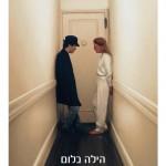 ביקור בית עם הסופרת הילה בלום: הביקור