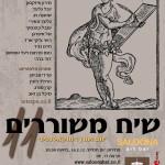 """תערוכת """"שיח – משוררים 11"""": 16.2.2012 – 15.3.2012"""