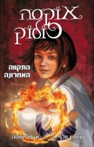 אוקסה פולוק - התקווה האחרונה מאת סנדרין וולף ואן פלישוטה - הסדרה שכובשת את העולם