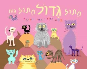 חתול גדול חתול קטן, כתב ואייר אמי רובינגר