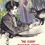 ביקור בית עם הסופרת ענת לויט: יומנה של אישה מודרנית