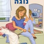 ביקור בית עם הסופרת נועה רום: נוגה