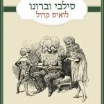 סילבי וברונו יצירת המופת של לואיס קרול, לראשונה בעברית