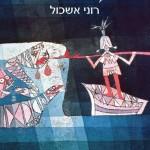 ביקור בית עם הסופרת רוני אשכול: עלמא