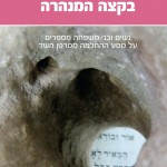 בקצה המנהרה – ספר מרגש על המסע הגורלי להחלמה מסרטן השד