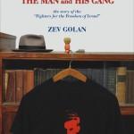 """70 שנה לרצח יאיר שטרן –גילויים מפתיעים בפרשת הרצח ומחתרת לח""""י מאת זאב גולן"""