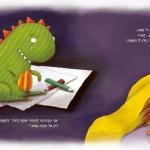 ביקור בית עם הסופרת טליה רחימי: זאור הדינוזאור
