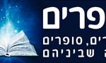 """חתן פרס ישראל תשע""""ב בתחום הספרות ושירה עברית, יוצרים ומתרגמים, נתן שחם"""