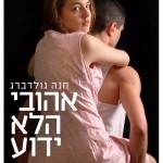 אהובי הלא ידוע  – רומן חדש לסופרת חנה גולדברג