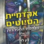 מלחמת המפלצות – ספר שלישי בסדרת הנוער המצליחה אקדמיית הסיוטים