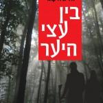 ביקור בית עם הסופרת אירית ר. קופר: בין עצי היער