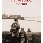 ביקור בית עם הסופרת תמר הגר: בכוונה תחילה