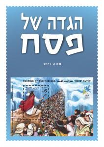 הגדה מיוחדת במינה לפסח בהוצאת התאחדות בולאי ישראל