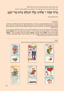 עמוד מתוך הגדה של פסח יחידה במינה של התאחדות בולאי ישראל