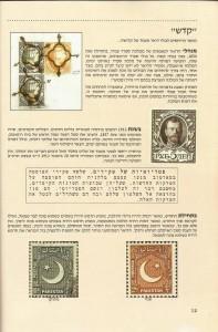 עמוד מתוך הגדה מיוחדת במינה לפסח בהוצאת התאחדות בולאי ישראל