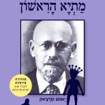 מהדורה מיוחדת לכבוד שנת יאנוש קורצ'אק: המלך מתיא הראשון
