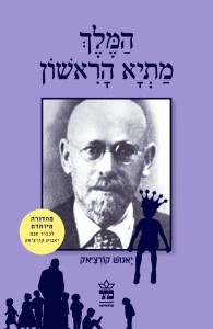 המלך מתיא הראשון מאת יאנוש קורצאק - מהדורה מיוחדת
