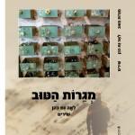 ביקור בית עם המשוררת לאה גת כהן: מגרות הטוב