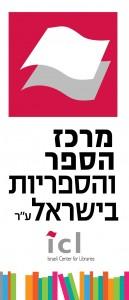 מרכז הספר והספריות בישראל מארגני כנס קהילת המידע השנתי ה-30 מולטידע 2012